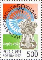 50 Годовщина независимости Индии, 1м; 500 руб