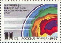 День защиты озонового слоя, 1м; 1000 руб
