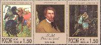 Живопись, 150 лет В.Васнецову, 2м + купон в сцепке; 1.50 руб x 2