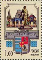 300 лет Таганрогу, 1м; 1.0 руб