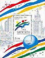 Всемирные спортивные юношеские игры, блок; 3.0 руб