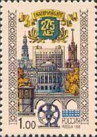 275 лет Екатеринбургу, 1м; 1.0 руб