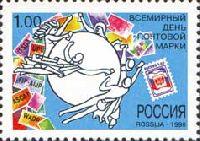 Всемирный день почтовой марки, 1м; 1.0 руб
