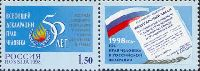 Декларация прав Человека, 1м + купон; 1.50 руб