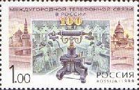 100-летие междугородной телефонной сети в России, 1м; 1.0 руб