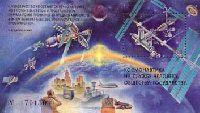 День космонавтики, блок; 7.0 руб