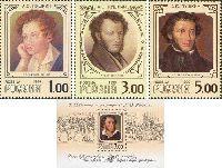 Русский поэт А.С.Пушкин, 3м + блок; 1.0, 3.0, 5.0, 7.0 руб