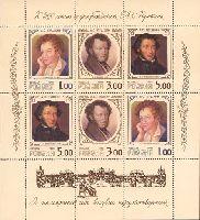 Русский поэт А.С.Пушкин, М/Л из 6м; 1.0, 1.0, 3.0, 3.0, 5.0, 5.0 руб
