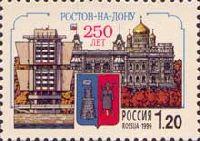 250-летие Ростова-на-Дону, 1м; 1.20 руб