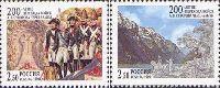 Совместный выпуск Россия-Швейцария, Переход армии А.В.Суворова через Альпы, 2м; 2.50 руб x 2