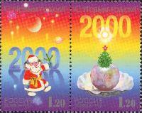 С Новым годом, 2м в сцепке; 1.20 руб x 2