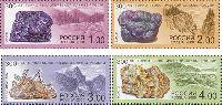 300 лет горно-геологической службе России, 4м; 1.0, 2.0, 3.0, 4.0 руб