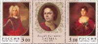 Живопись, 300 лет А.Матвееву, 2м + купон в сцепке; 3.0 руб x 2