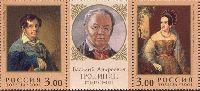 Живопись, 225 лет В.Тропинину, 2м + купон в сцепке; 3.0 руб x 2