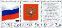 Государственные символы Российской Федерации, 3м в сцепке; 2.50, 2.50, 5.0 руб