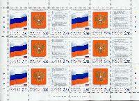 Государственные символы Российской Федерации, М/Л из 6 серий