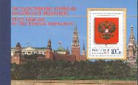 Государственные символы Российской Федерации, Люкс-Буклет; 2.50, 2.50, 100.0 руб