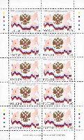 12 июня - День Декларации о государственном суверенитете России, М/Л из 10м; 5.0 руб x 10