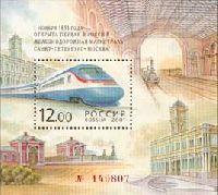 Первая русская железнодорожная магистраль С.Петербург-Москва, блок; 12.0 руб
