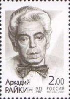 Актер Аркадий Райкин, 1м; 2.0 руб