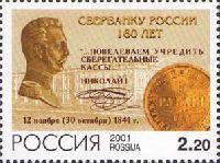 160 лет Сберегательному банку России, 1м; 2.20 руб