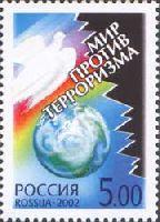 Мир против терроризма, 1м; 5.0 руб
