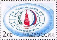 Конгресс ЕВРОСАИ, 1м; 2.0 руб