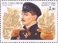 Адмирал П.Нахимов, 1м; 2.0 руб