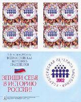 Перепись населения России, самоклейки, Буклет из 8м; 3.0 руб х 8