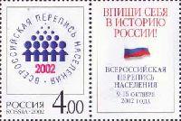 Перепись населения России, 1м + купон; 4.0 руб