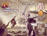 60 лет Сталинградской битвы, блок; 10.0 руб