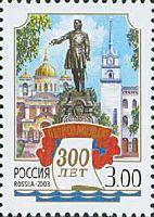 300-летие Петрозаводска, 1м; 3.0 руб