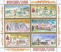 Монастыри русской церкви, М/Л из 6м; 5.0 руб х 6