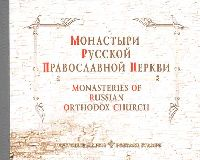 Монастыри русской церкви, Люкс-Буклет; 5.0 руб х 11