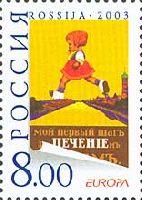 ЕВРОПА'03, 1м; 8.0 руб