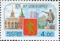 375-летие Красноярска, 1м; 4.0 руб