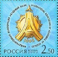 10-летие Международной Ассоциации Академий Наук, 1м; 2.50 руб