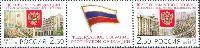 Федеральное Собрание Российской Федерации, 2м + купон в сцепке; 2.50 руб х 2
