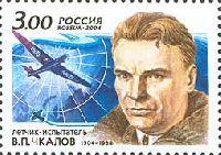 Летчик-испытатель В.Чкалов, 1м; 3.0 руб