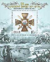 100 лет героической обороны Порт-Артура, блок; 10.0 руб