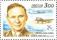 Летчик-испытатель В.Коккинаки, 1м; 3.0 руб
