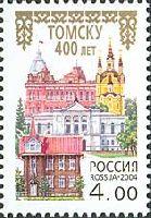400-летие Томска, 1м; 4.0 руб