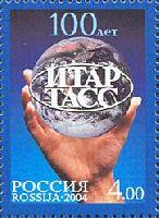 100-летие ИТАР-ТАСС, 1м; 4.0 руб