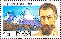 Художник С.Рерих, 1м; 4.0 руб