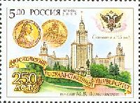 250 лет Московскому Университету, 1м; 5.0 руб