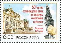 60-летие освобождения Вены, 1м; 6.0 руб
