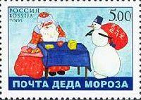 Почта Деда Мороза, 1м; 5.0 руб