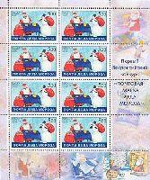 Почта Деда Мороза, М/Л из 8м; 5.0 руб x 8