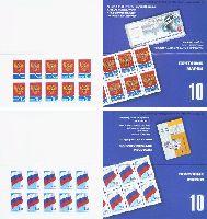 Стандарты, Государственные символы Российской Федераци, 2 буклетa из 10 серий