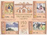 Третьяковская картинная галерея, Люкс-блок; 15.0 руб х 4
